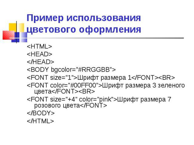 """<HTML> <HTML> <HEAD> </HEAD> <BODY bgcolor=""""#RRGGBB""""> <FONT size=""""1"""">Шрифт размера 1</FONT><BR> <FONT color=""""#00FF00"""">Шрифт размера 3 зеленого цвета</FONT><…"""