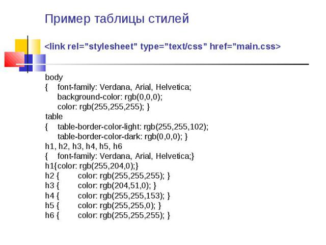 body body { font-family: Verdana, Arial, Helvetica; background-color: rgb(0,0,0); color: rgb(255,255,255); } table { table-border-color-light: rgb(255,255,102); table-border-color-dark: rgb(0,0,0); } h1, h2, h3, h4, h5, h6 { font-family: Verdana, Ar…