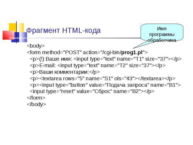 "<body> <body> <form method=""POST"" action=""/cgi-bin/prog1.pl""> <p>(!) Ваше имя: <input type=""text"" name=""T1"" size=""37""></p> <p>E-mail: <input type=""te…"