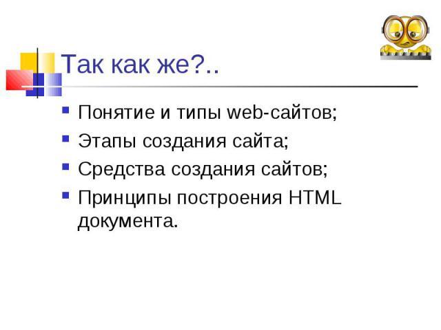 Понятие и типы web-сайтов; Понятие и типы web-сайтов; Этапы создания сайта; Средства создания сайтов; Принципы построения HTML документа.