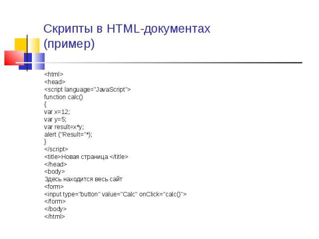 "<html> <html> <head> <script language=""JavaScript""> function calc() { var x=12; var y=5; var result=x*y; alert (""Result=""*); } </script> <title>Новая страница </title> </head> <b…"