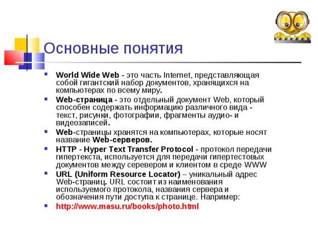 World Wide Web - это часть Internet, представляющая собой гигантский набор документов, хранящихся на компьютерах по всему миру. World Wide Web - это часть Internet, представляющая собой гигантский набор документов, хранящихся на компьютерах по всему…