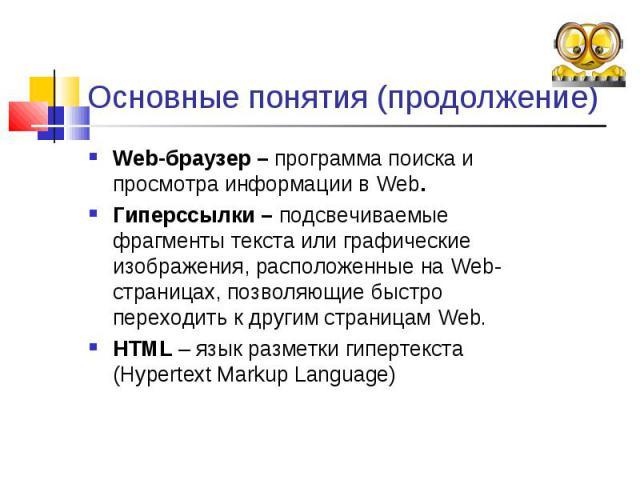 Web-браузер – программа поиска и просмотра информации в Web. Web-браузер – программа поиска и просмотра информации в Web. Гиперссылки – подсвечиваемые фрагменты текста или графические изображения, расположенные на Web-страницах, позволяющие быстро п…