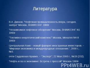 """Литература В.А. Динков, """"Нефтяная промышленность вчера, сегодня, завтра&quo"""