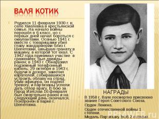 Родился 11 февраля 1930 г. в селе Хмелевка в крестьянской семье. На начало войны