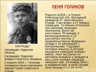 Родился в1926 г. в Лукино Новгородской обл. Бригадный разведчик 67 партизанского