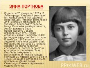 Родилась 20 февраля 1926 г. В Ленинграде. Активный участник антифашистской молод