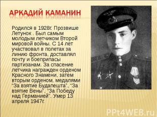 Родился в 1928г. Прозвише Летунок . Был самым молодым летчиком Второй мировой во