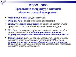 Организационный раздел включает: Организационный раздел включает: учебный план о