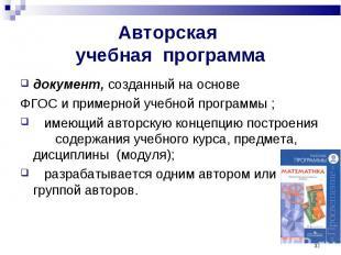 документ, созданный на основе документ, созданный на основе ФГОС и примерной уче