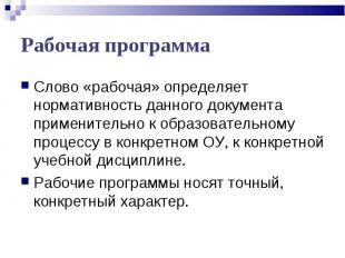 Слово «рабочая» определяет нормативность данного документа применительно к образ