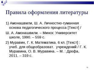 1) Амонашвили, Ш. А. Личностно-гуманная основа педагогического процесса [Текст]