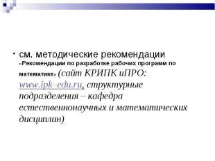 см. методические рекомендации «Рекомендации по разработке рабочих программ по ма