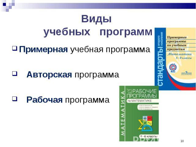 Примерная учебная программа Примерная учебная программа Авторская программа Рабочая программа
