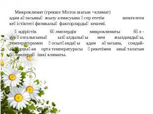 Микроклимат(грекшеMicrosшагын+климат) адамағзасыны