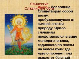 Языческие Славянские боги