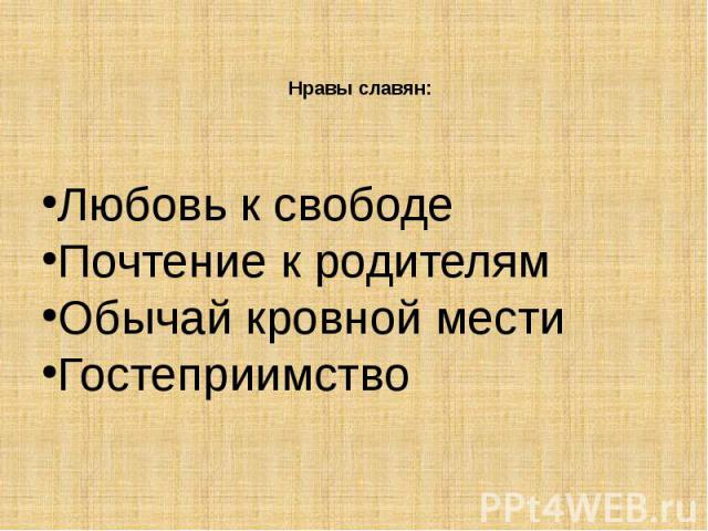 Нравы славян: