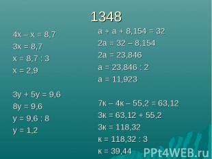 1348 4х – х = 8,7 3х = 8,7 х = 8,7 : 3 х = 2,9 3у + 5у = 9,6 8у = 9,6 у = 9,6 :