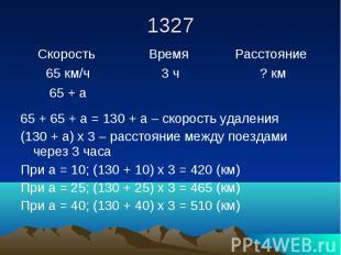 1327 65 + 65 + а = 130 + а – скорость удаления (130 + а) х 3 – расстояние между