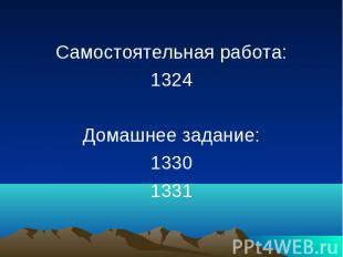 Самостоятельная работа: 1324 Домашнее задание: 1330 1331