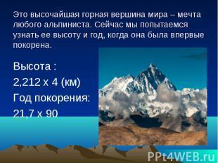 Это высочайшая горная вершина мира – мечта любого альпиниста. Сейчас мы попытаем