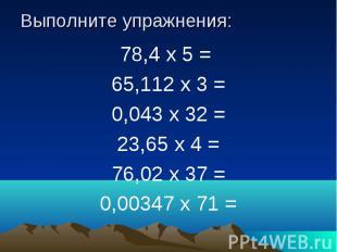 Выполните упражнения: 78,4 х 5 = 65,112 х 3 = 0,043 х 32 = 23,65 х 4 = 76,02 х 3