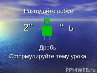 """Разгадайте ребус 2'' """" ь"""