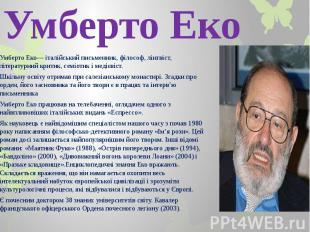 Умберто Еко Умберто Еко— італійський письменник, філософ, лінгвіст, літературний