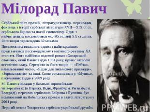 Мілорад Павич Сербський поет, прозаїк, літературознавець, перекладач, фахівець з