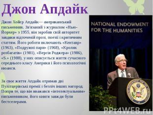 Джон Апдайк Джон Хойєр Апдайк— американський письменник. Зв'язаний з журналом «Н