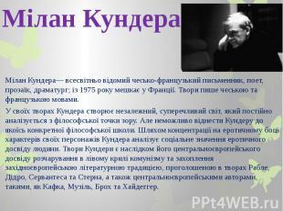 Мілан Кундера Мілан Кундера— всесвітньо відомий чесько-французький письменник, п