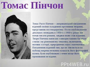 Томас Пінчон Томас Раглз Пінчон— американський письменник відомий своїми складни