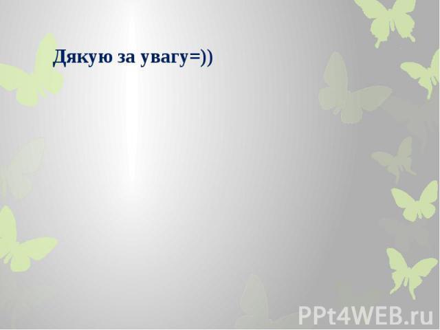 Дякую за увагу=))