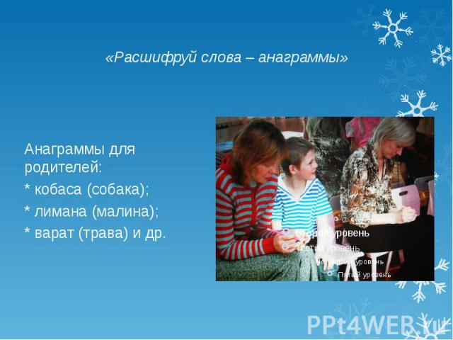 «Расшифруй слова – анаграммы» Анаграммы для родителей: * кобаса (собака); * лимана (малина); * варат (трава) и др.