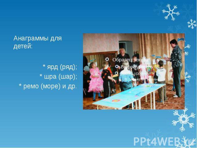 Анаграммы для детей: * ярд (ряд); * шра (шар); * ремо (море) и др.