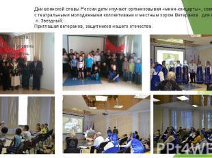 Дни воинской славы России дети изучают организовывая «мини-концерты», совместно
