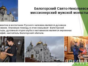 Белогорский Свято-Николаевский миссионерский мужской монастырь Фундаментом в вос