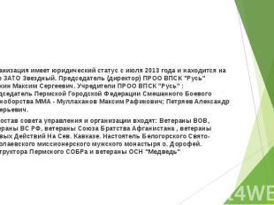 Пермская Региональная Общественная Организация Военно-Патриотический Спортивный