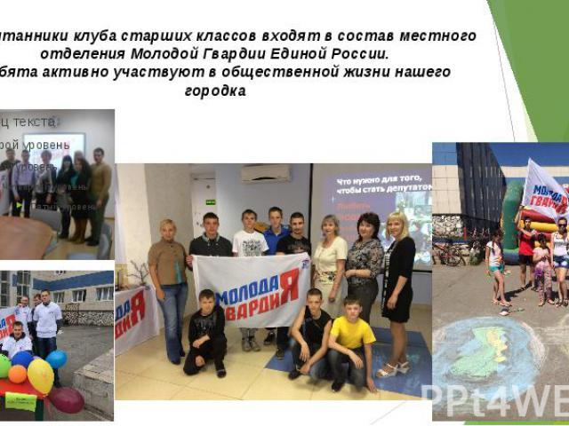 Воспитанники клуба старших классов входят в состав местного отделения Молодой Гвардии Единой России. Ребята активно участвуют в общественной жизни нашего городка