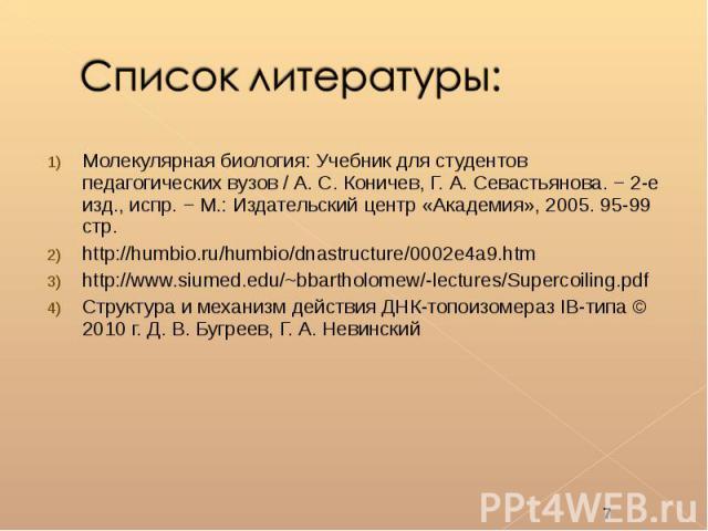 Коничев севастьянова молекулярная биология скачать pdf