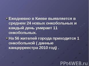 Eжедневно в Киеве выявляется в среднем 24 новых онкобольных и каждый день умирае