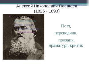 Алексей Николаевич Плещеев (1825 - 1893) Поэт, переводчик, прозаик, драматург, к