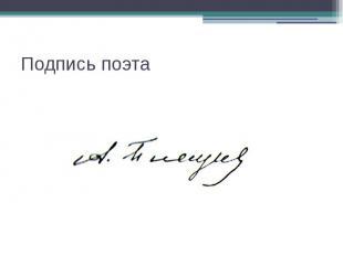 Подпись поэта