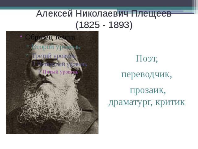 Алексей Николаевич Плещеев (1825 - 1893) Поэт, переводчик, прозаик, драматург, критик