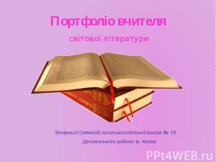 Портфоліо вчителя світової літератури Вечірньої (змінної) загальноосвітньої школ