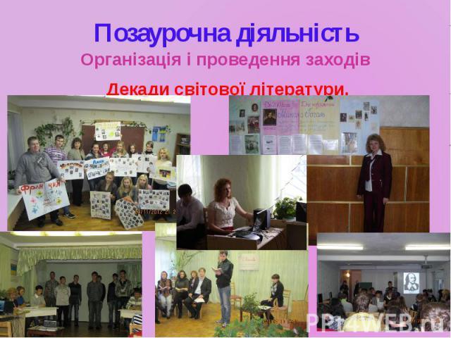 Позаурочна діяльністьОрганізація і проведення заходів Декади світової літератури.