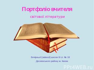 Портфоліо вчителя світової літератури Вечірньої (змінної) школи ІІІ ст. № 18 Дес