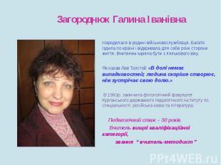 Загороднюк Галина Іванівна Народилася в родині військовослужбовця. Багато їздила