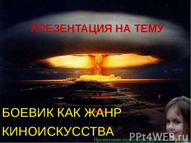 ПРЕЗЕНТАЦИЯ НА ТЕМУ БОЕВИК КАК ЖАНР КИНОИСКУССТВА