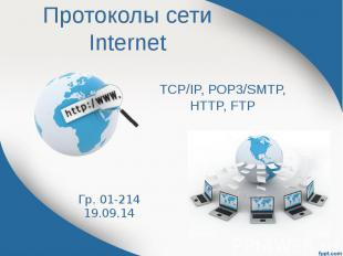Протоколы сети Internet